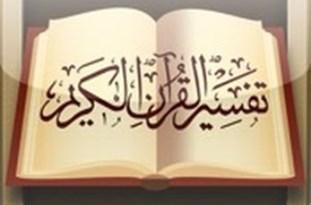 روش استاد ناصر سبحانی در تفسیر قرآن